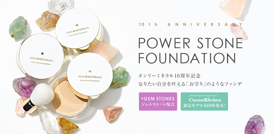 POWER STONE FOUNDATION