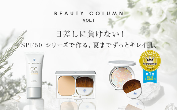 BEAUTY COLUMN VOL.1