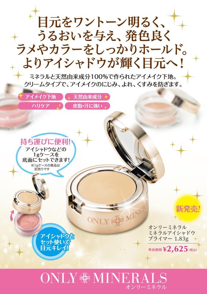 0607_mineral_eyeshadow_primer.jpg